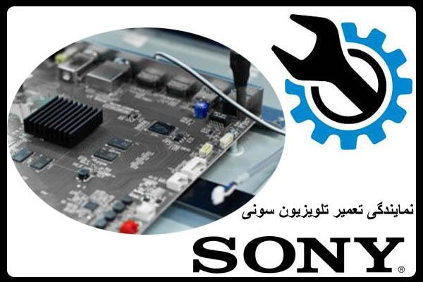 نمایندگی تعمیرات تلویزیون سونی غرب تهران